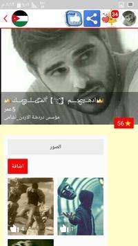 دردشة الاردن-نشامى❤ screenshot 1