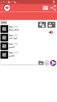 ماسنجر العرب screenshot 2