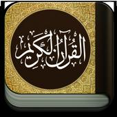 Abdullah Awad al-Juhani Quran icon