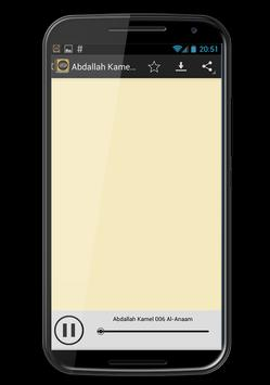 Abdullah Awad al-Juhani Quran screenshot 4