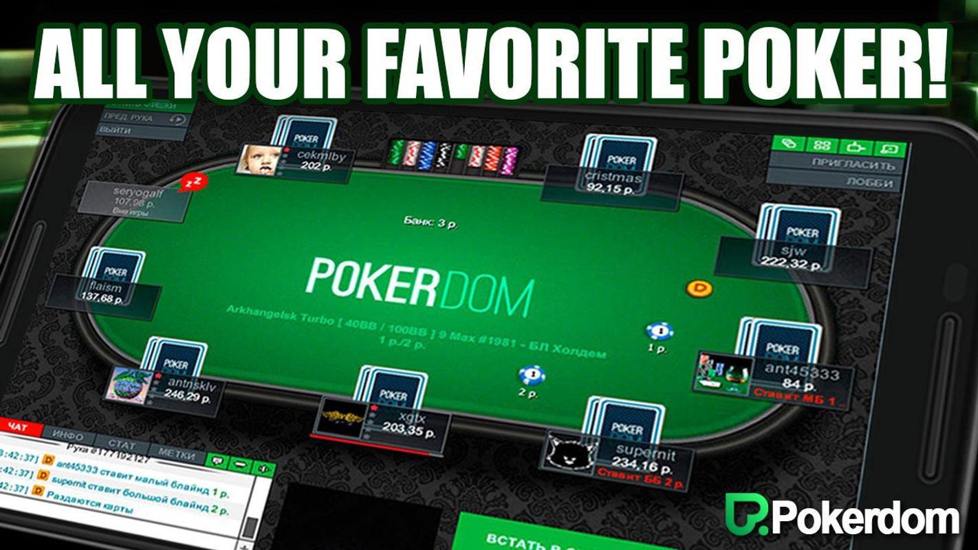 официальный сайт покердом клуб онлайн