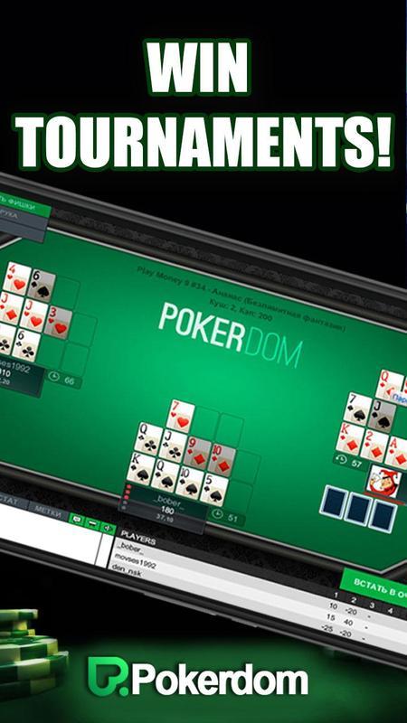 фото Клуб онлайн покердом