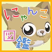 にゃんこ図鑑 icon