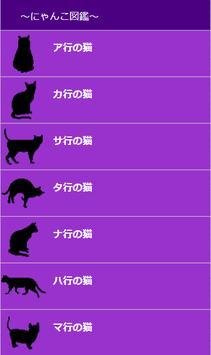 にゃんこ図鑑 poster