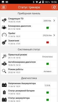 ССТ-Телематика screenshot 1