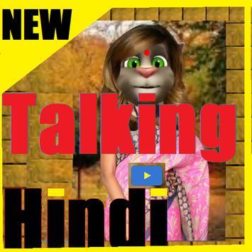 Talking Hindi tom funny Videos and Songs screenshot 1