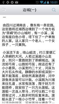菠萝园书库 apk screenshot