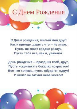 С Днем Рождения Другу poster