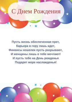 С Днем Рождения Другу screenshot 5