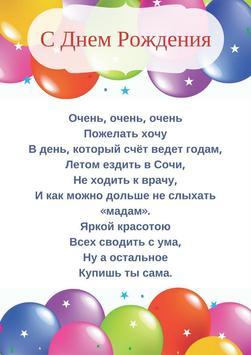 С Днем Рождения poster