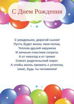 Поздравления С Днем Рождения Сына poster