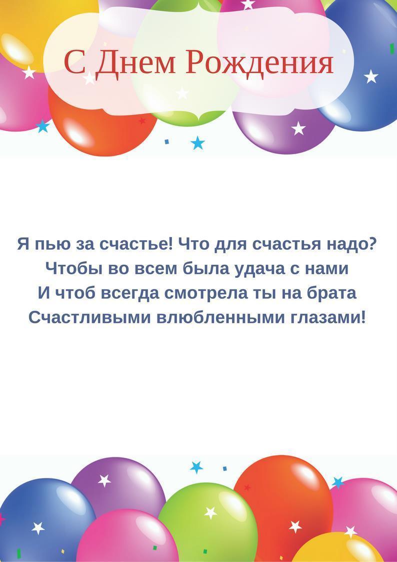 Поздравления с днем рождения диалог