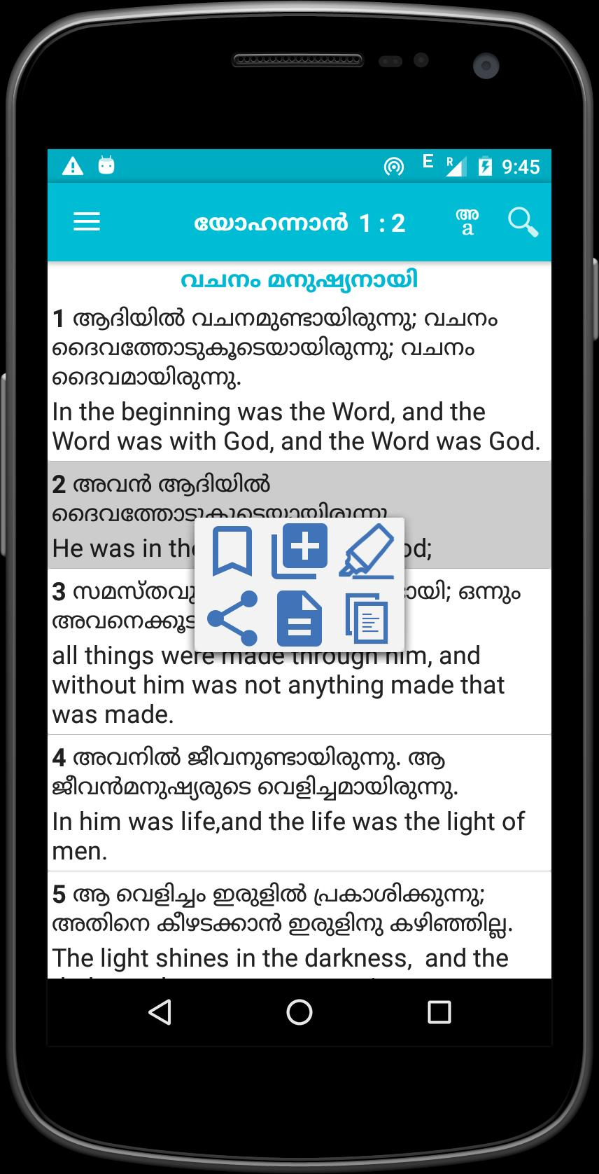 POC Malayalam Bible(Unicode) for Android - APK Download
