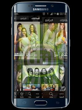 shahid net plus apk screenshot