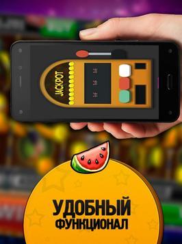 Клуб удачи - Игровые автоматы screenshot 2