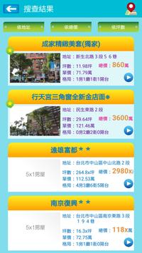 買屋資訊C apk screenshot