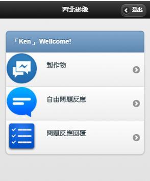西北影像CIP apk screenshot
