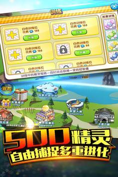 精靈總動員 apk screenshot