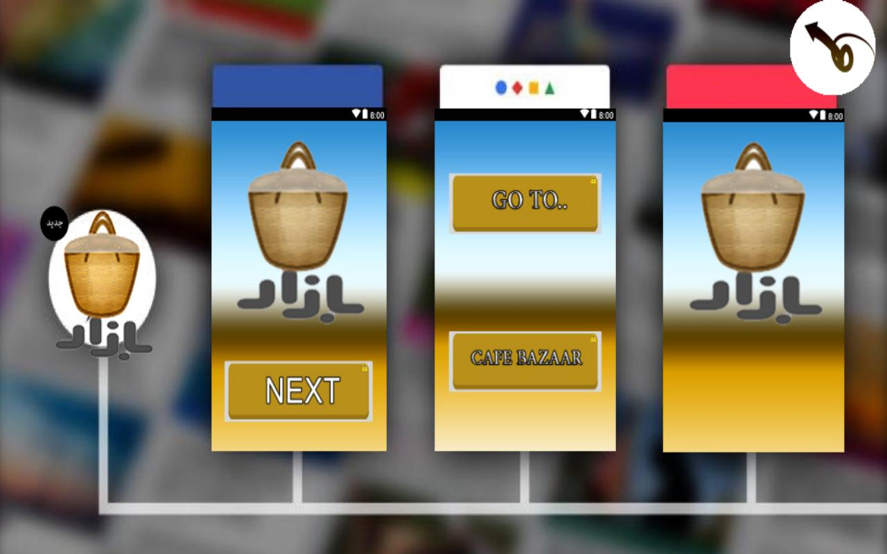 cafe bazaar (New) for Android - APK Download
