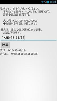 電卓 screenshot 1