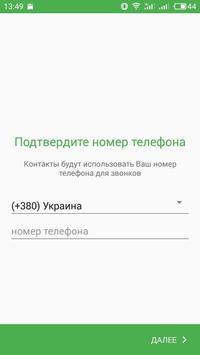 VOMER CALL apk screenshot