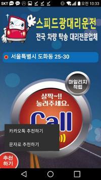 스피드광대리운전-대리운전,탁송 screenshot 1
