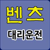벤츠 대리운전 icon