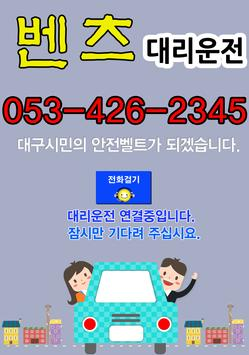 벤츠 대리운전 poster