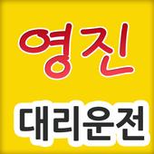 영진 대리운전 icon