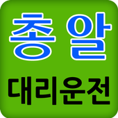 총알 대리운전 icon