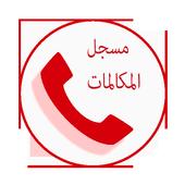 مسجل المكالمات الهاتفية  2017 icon