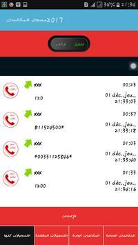 مسجل المكالمات الهاتفية  2017 screenshot 3