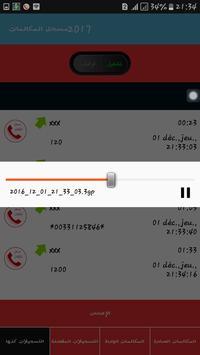 مسجل المكالمات الهاتفية  2017 screenshot 4
