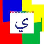 Puzzle Hijaiyah icon