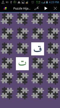 Puzzle Hijaiyah screenshot 3