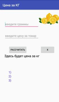 Цена за кг apk screenshot