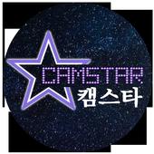 캠스타 icon
