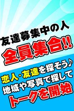 <無料>ハッスル掲示板でせフレ・id交換相手探し!! apk screenshot