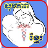 Khmer Health - Khmer Healthy - Cambodia Health icon