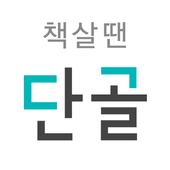 책살땐 단골도서 icon