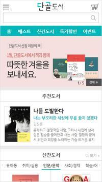 책살땐 단골도서 apk screenshot
