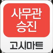 사무관승진 동영상강의-고시마트 icon