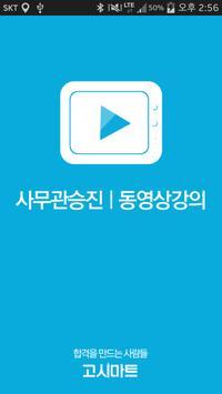 사무관승진 동영상강의-고시마트 poster