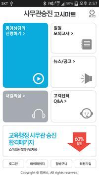 사무관승진 동영상강의-고시마트 apk screenshot