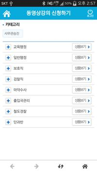 사무관승진 동영상강의-고시마트 screenshot 2