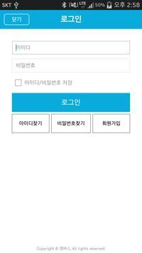 사무관승진 동영상강의-고시마트 screenshot 4