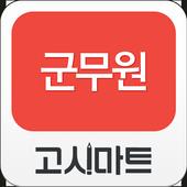 군무원 동영상강의-고시마트 icon