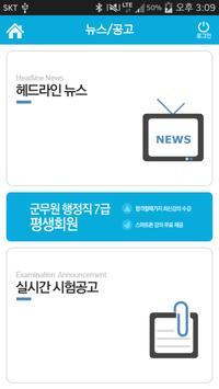 군무원 동영상강의-고시마트 screenshot 3