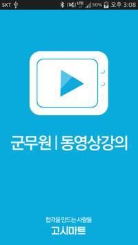 군무원 동영상강의-고시마트 poster