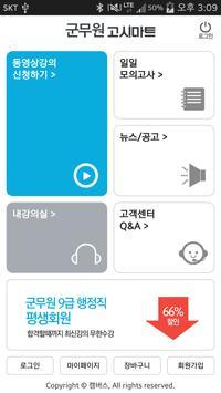 군무원 동영상강의-고시마트 screenshot 1